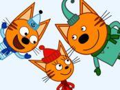 мультик три кота